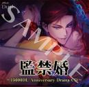 監禁婚~15000DL Anniversary Drama CD~